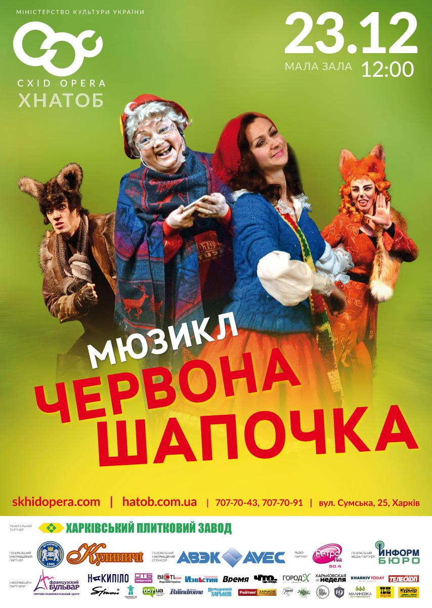 23 12 18 shapochka ukr