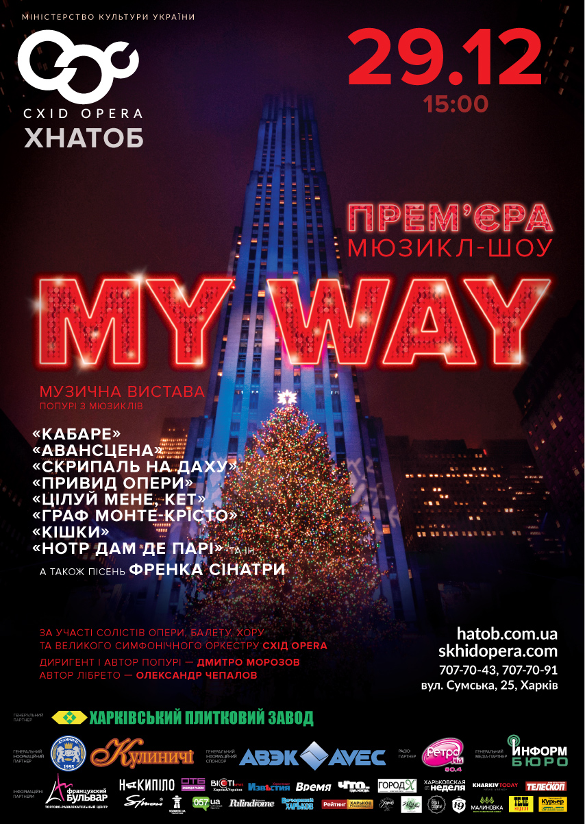 my way 29 15 ukr